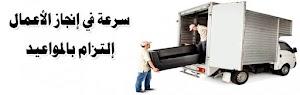 شركة نقل عفش بالمدينة المنورة 0966537684824