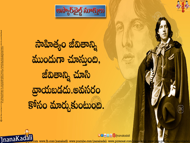 Daily Thoughts of oscar wilde, Top motivating telugu quotes from oscar wilde, oscar wilde Inspiring thoughts in telugu, oscar wilde Inspirational Telugu Quotes, oscar wilde telugu quotes, oscar wilde quotes in telugu, best oscar wilde quotes, inspirational thoughts from oscar wilde in telugu, best inspirational telugu quotes from oscar wilde, top motivating telugu quotes from oscar wilde, inspiring words from oscar wilde in telugu, daily thoughts from oscar wilde in telugu, Nice top Inspirational quotes from oscar wilde, oscar wilde Good reads in telugu.
