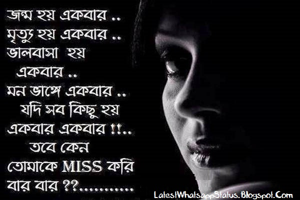 Love Quotes For Him Bengali : Sweet Bangali Romantic SMS Shayari in Hindi - Whatsapp Status Quotes