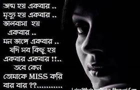 Sweet Bangali Romantic SMS Shayari in Hindi
