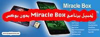 تحميل برنامج Miracle Box يعمل مجانا بدون بوكس