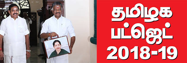 Key Features of Tamil Nadu Budget 2019 - Highlights