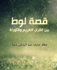 تحميل كتاب قصة لوط بين القرآن الكريم والتوراة - جهاد محمد عبد الرحمن حماد