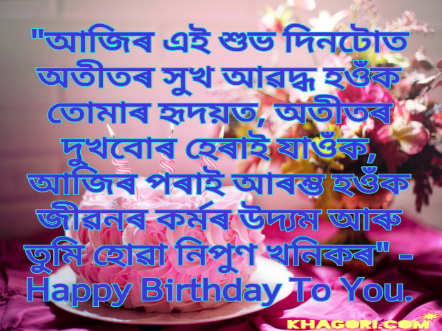 Birthday Sms in Assamese Language