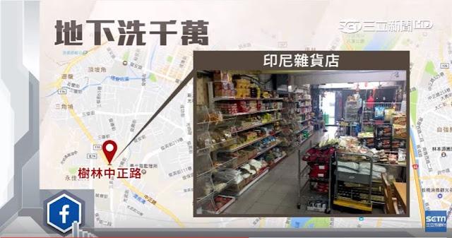 Taiwan, beberapa hari yang lalu salah seorang Bos Toko Indo di Shulin tertangkap Polisi karena kedapatan melakukan pencucian uang kiriman TKI.