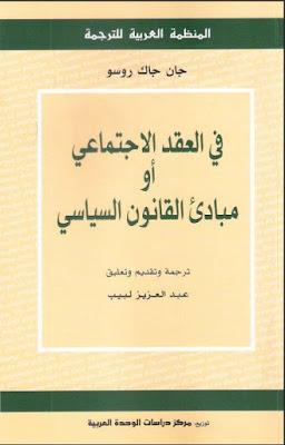 كتاب العقد الاجتماعي في مبادئ القانون السياسي