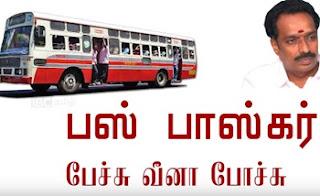 Minister Vijayabaskar Play with TN Peoples | TN Ministers Comedy Speech – IBC Tamil