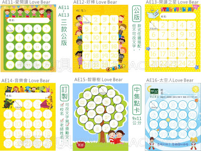 學記教具|文教用品|教學教材|教室佈置,教學海報|獎勵卡,集點卡