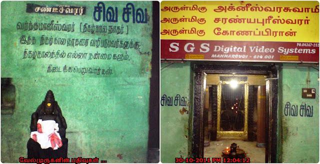 Tirupugalur Temple