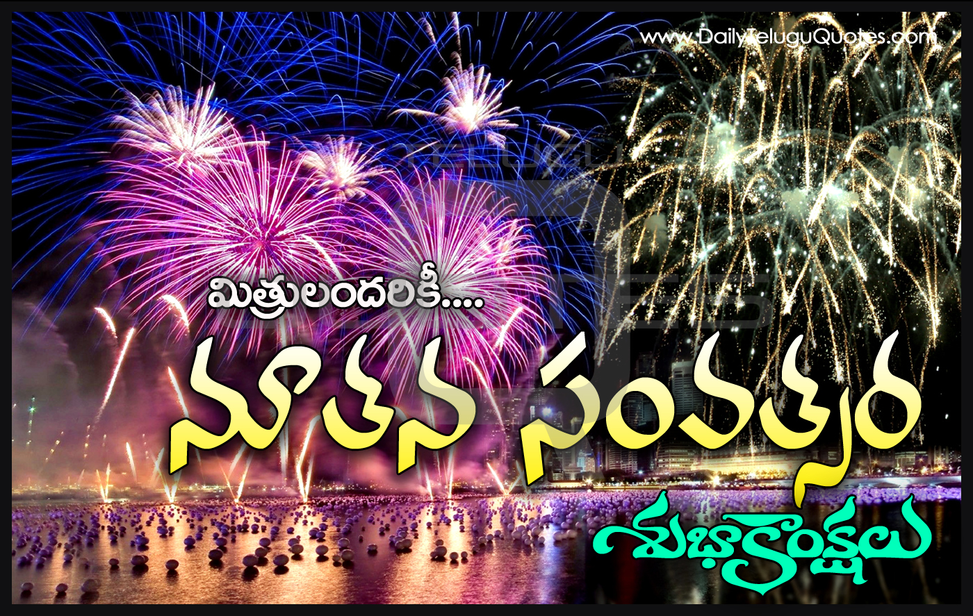 Happy New Year Quotes in Telugu HD Wallpapers Best Telugu Quotes ...