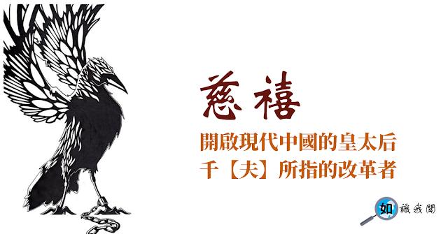 慈禧(中)-如識我聞(原圖引用自Deviant Art)
