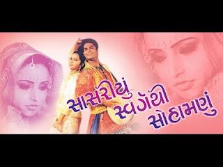 Sasariyu Swarg Thi Suhamnu Gujarati Cinema