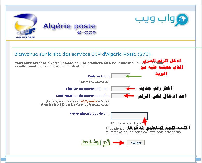 الجزائر sms بريد خدمة كيفية الإشتراك