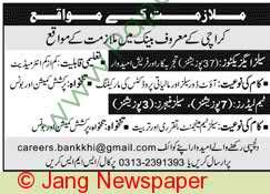 Saudi Jobs free Visa, Karachi Bank job Quetta Jobs - Jobs in