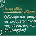 ΚΚΕ: Ανακοίνωση για τη νεά σχολική χρονιά
