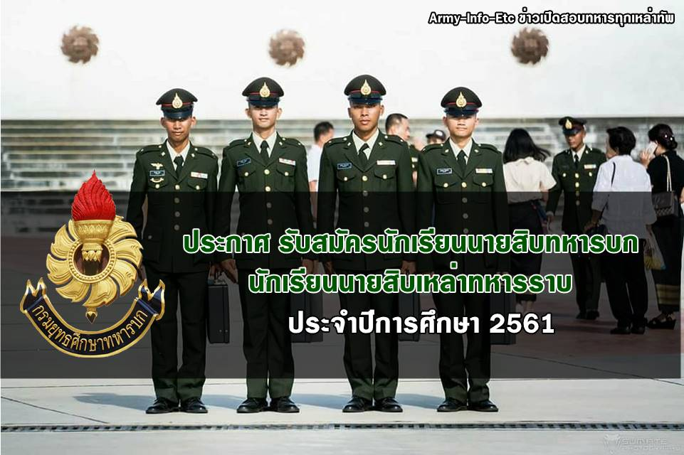 ประกาศรับสมัครนักเรียนนายสิบทหารบก และนักเรียนนายสิบเหล่าทหารราบ ประจำปีการศึกษา 2561