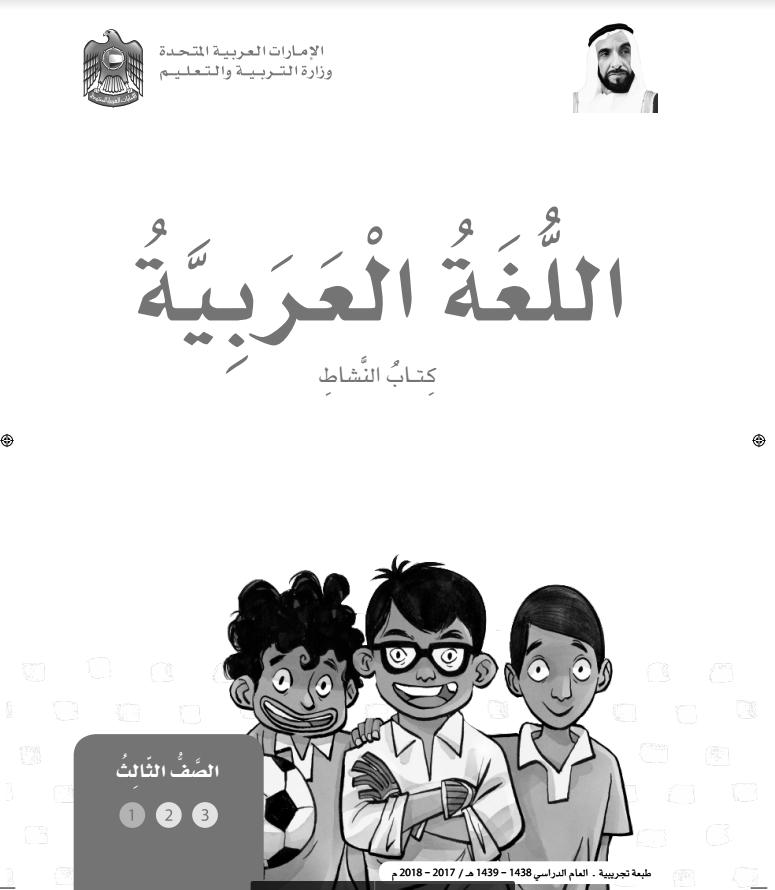 كتاب النشاط الجديد لغة عربية للصف الاول الفصل الدراسي الثاني