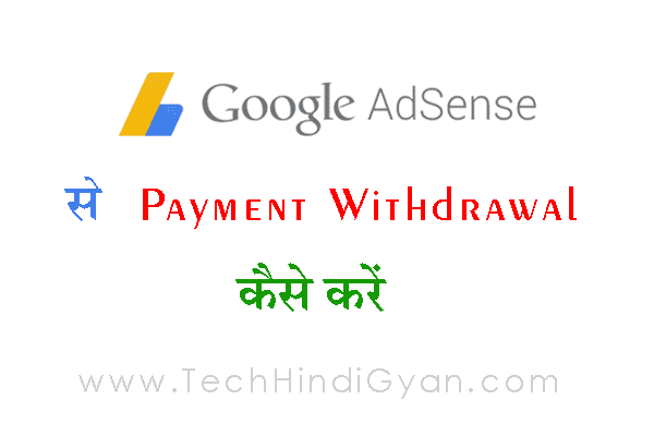 Google AdSense से Payment कैसे Withdrawal करें, google adsense earning, adsense business, adsense money