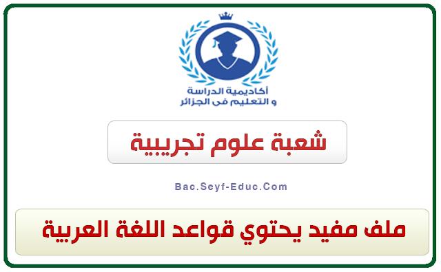ملخص جميع دروس اللغة العربية ثالثة ثانوي شعبة علوم تجريبية