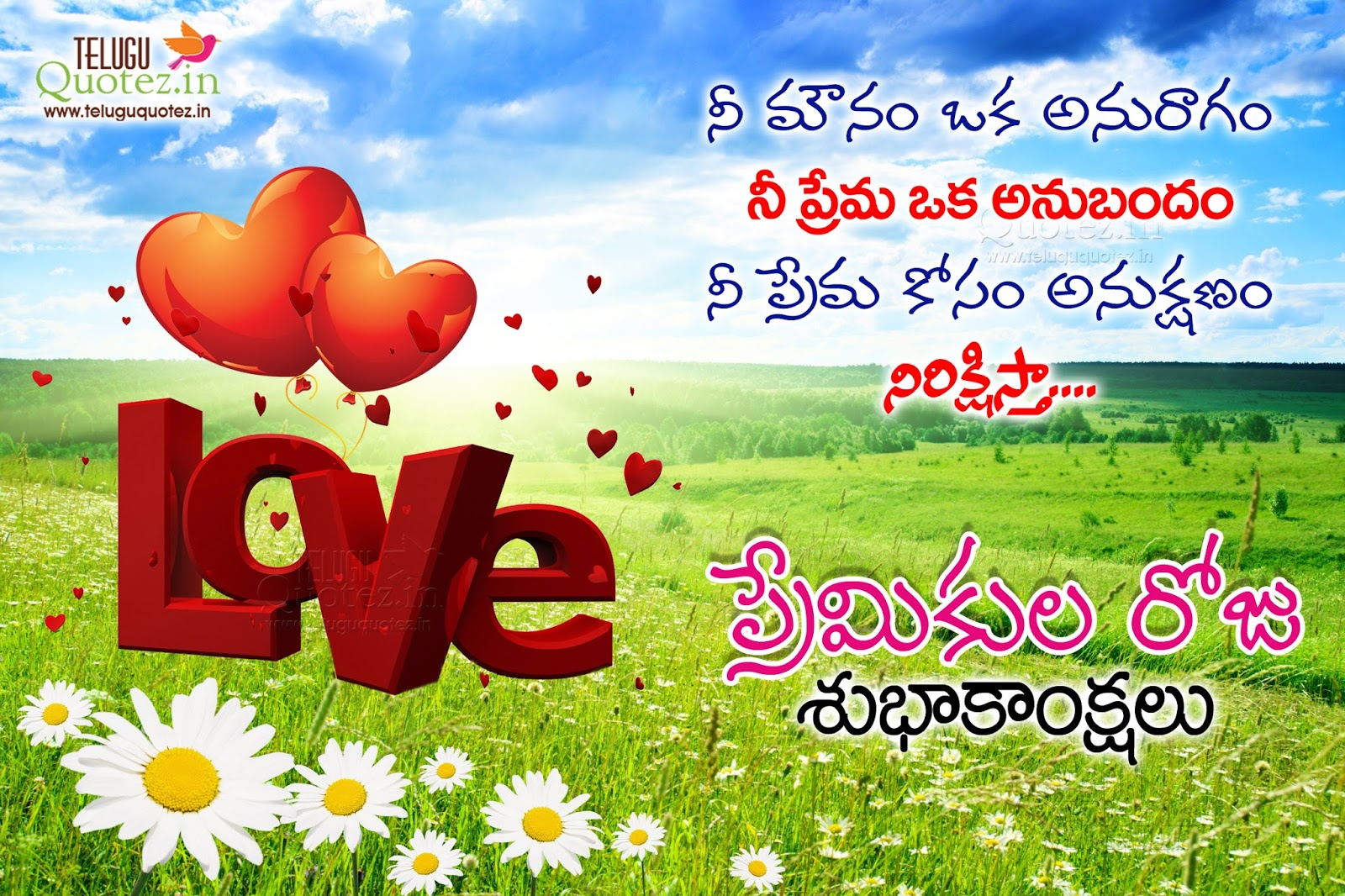 Happy Valentines Day Images In Telugu Whatsapp Status Quotes