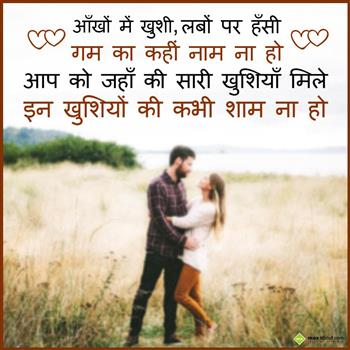 2018 latest love sms hindi shayari photos free download for Table yaad karne ke tarike
