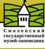 ОГБУК «Смоленский государственный музей-заповедник»