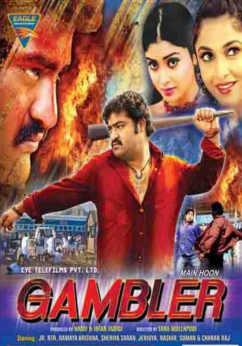 Main Hoon Gambler 2017 Full Dual Audio Hindi Movie Download