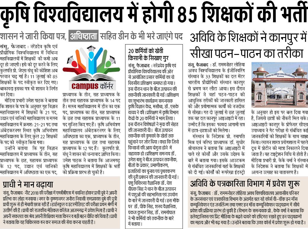 कृषि विश्वविद्यालय में होगी 85 शिक्षकों की भर्ती