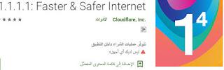 اسرع تطبيق VPN لتسريع الانترنت