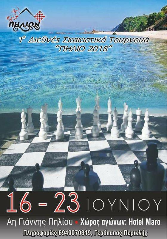 Σκακιστικό τουρνουά