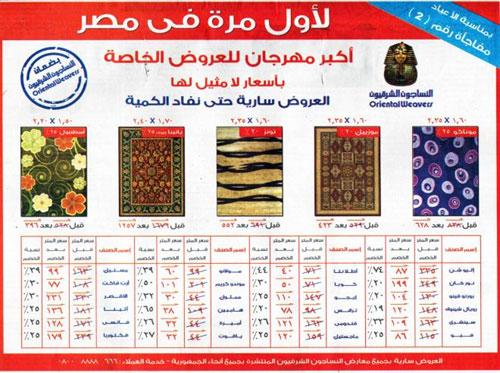 أسعار وأحدث تصميمات سجاد النساجون الشرقيون في مصر 2016 12 21/12/2015 - 8:27 م