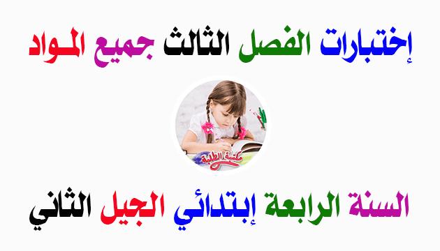 إختبارات الفصل الثالث جميع المواد السنة الرابعة إبتدائي الجيل الثاني