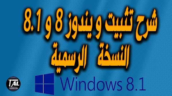 شرح تثبيت ويندوز 8 و 8.1 النسخة الرسمية Windows installation