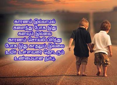 Tamil Status Status For Whatsapp Fb And Hike