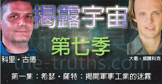 揭露宇宙:第七季第一集:希瑟·薩特:揭開軍事工業的迷霧