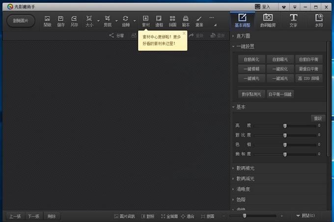 光影魔術手中文版下載 免費修圖工具的首選