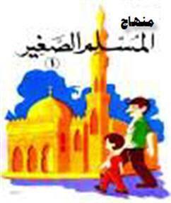 تحميل كتاب منهاج المسلم الصغير لتعلم الصلاة والوضوء والعبادات والآداب والأذكار books for Muslim kids