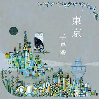 東京-手嶌葵-歌詞