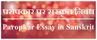 Paropkar Essay in Sanskrit