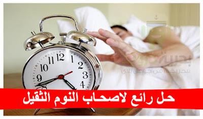 تحميل تطبيق Puzzle Alarm Clock