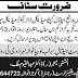 Sardard Yaseen Trust Hospital Gujranwala Jobs
