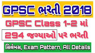 GPSC Class 1-2 Recruitment 2018 For 294 Posts of Dy Collector & Dy SP