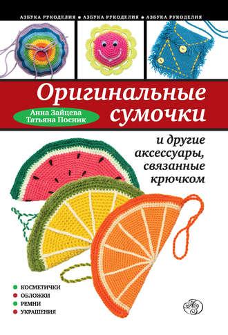https://www.litres.ru/anna-zayceva/originalnye-sumochki-i-drugie-aksessuary-svyazannye-kruchkom-2977795/?Ifrom=301413480
