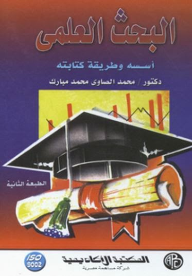 البحث العلميأسسه وطريقة كتابته - محمد الصاوي محمد مبارك