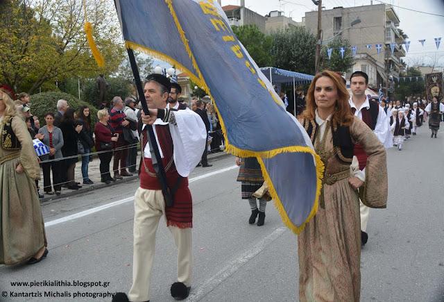 Παρέλαση Πολιτιστικών Συλλόγων. 28-10-16. (4ο μέρος)