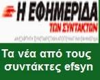 http://www.efsyn.gr/