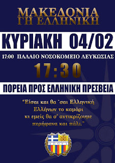 Πορεία διαμαρτυρία στην Ελληνική Πρεσβεία από τους συνδέσμους φιλάθλων του ΑΠΟΕΛ