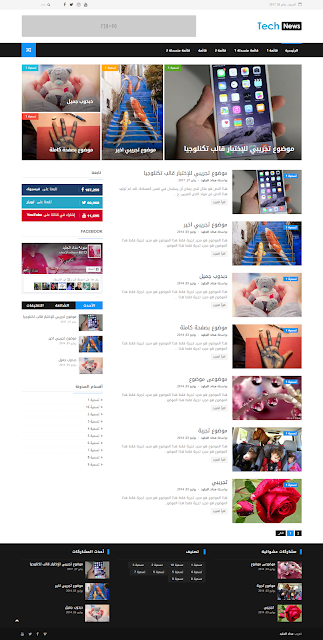 blogger templates 2016 free blogger templates professional blogger templates arabic blogger templates 2015 free premium blogger templates تعريب قوالب بلوجر blogger templates magazine best blogger templates
