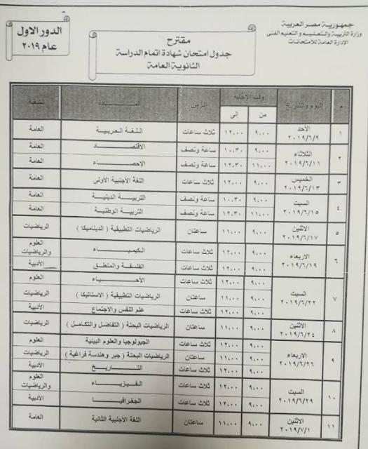 جدول امتحانات الثانوية العامة 2019 المعتمد رسميا من وزارة التربية والتعليم - اخر تحديث