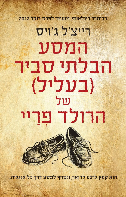רייצ'ל ג'ויס - המסע הבלתי סביר (בעליל) של הרולד פריי